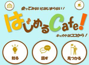 はじめるcafe