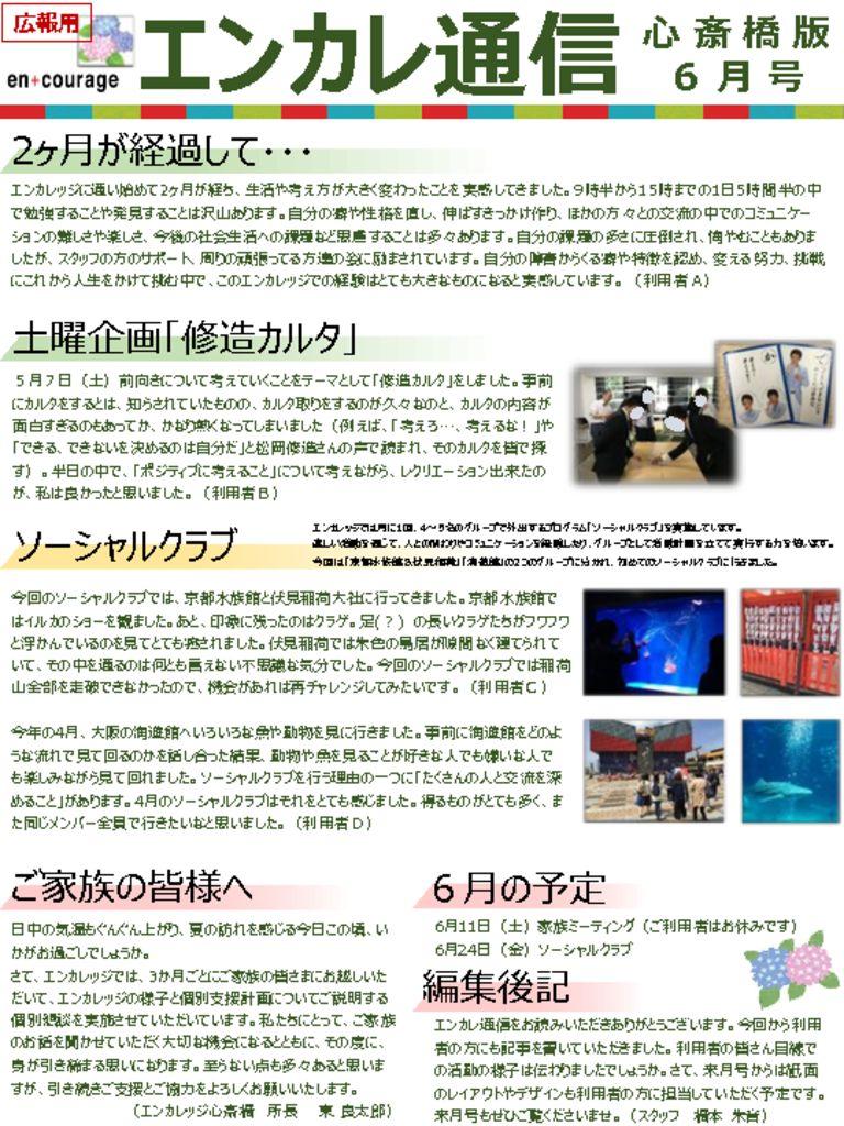 en_tsushin1606のサムネイル