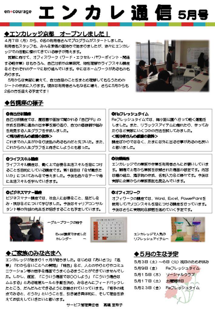 en_tsushin1405のサムネイル