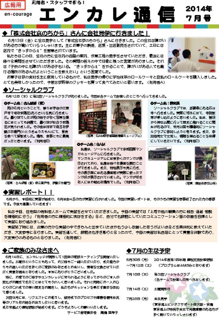 en_tsushin1407のサムネイル