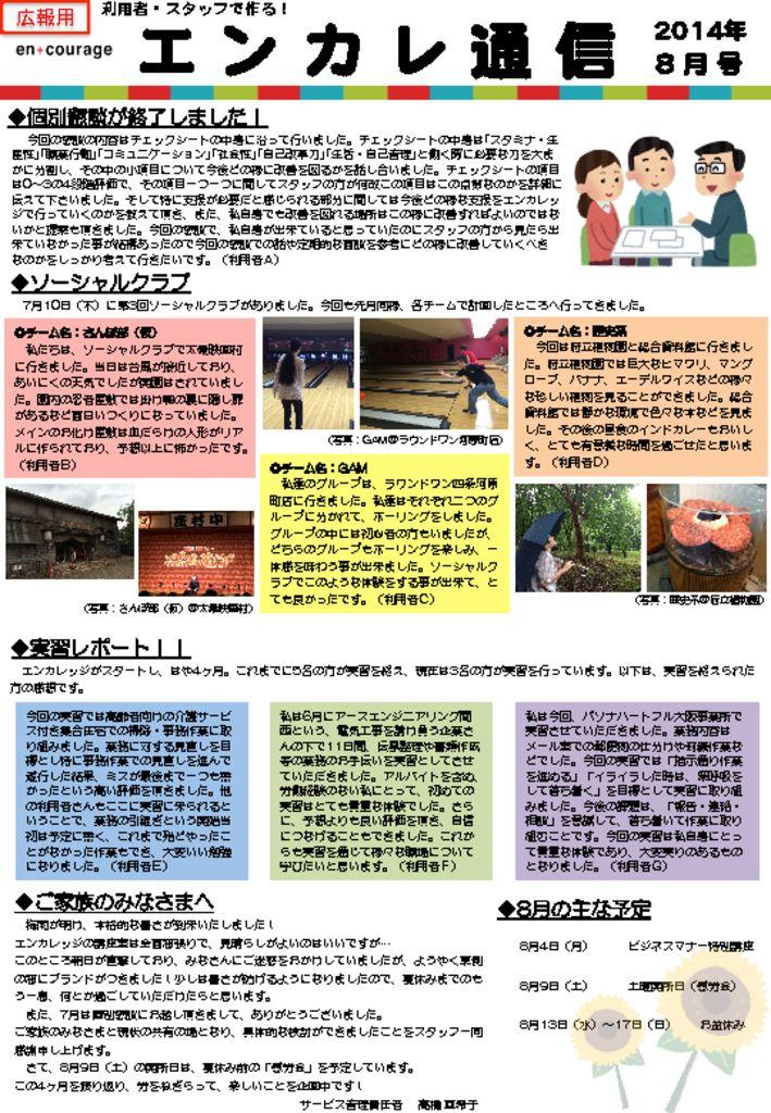 en_tsushin1408のサムネイル