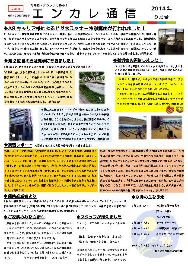 en_tsushin1409のサムネイル