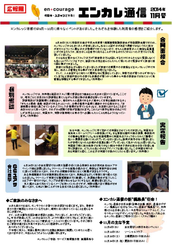 en_tsushin1411のサムネイル