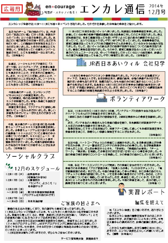 en_tsushin1412のサムネイル