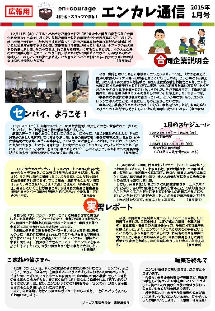 en_tsushin1501のサムネイル