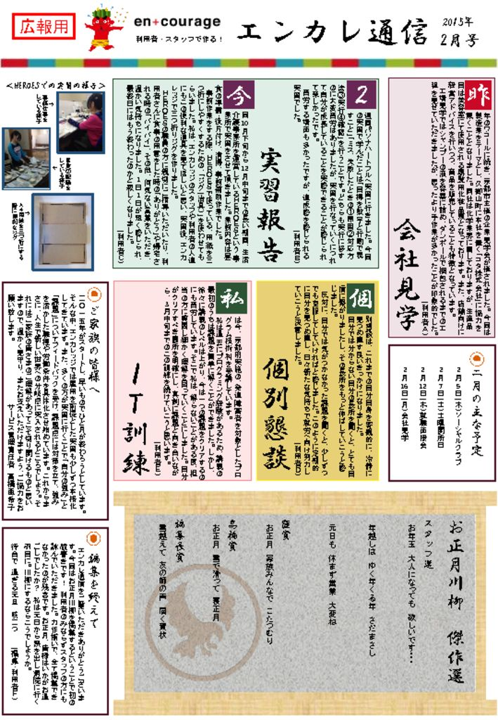 en_tsushin1502のサムネイル