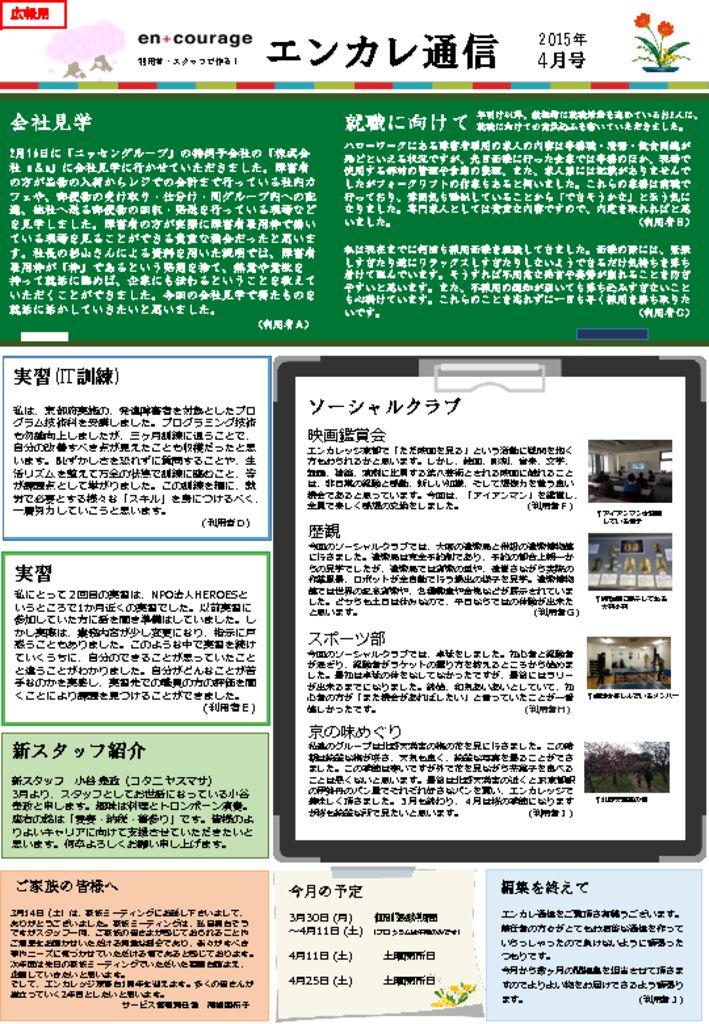 en_tsushin1504のサムネイル