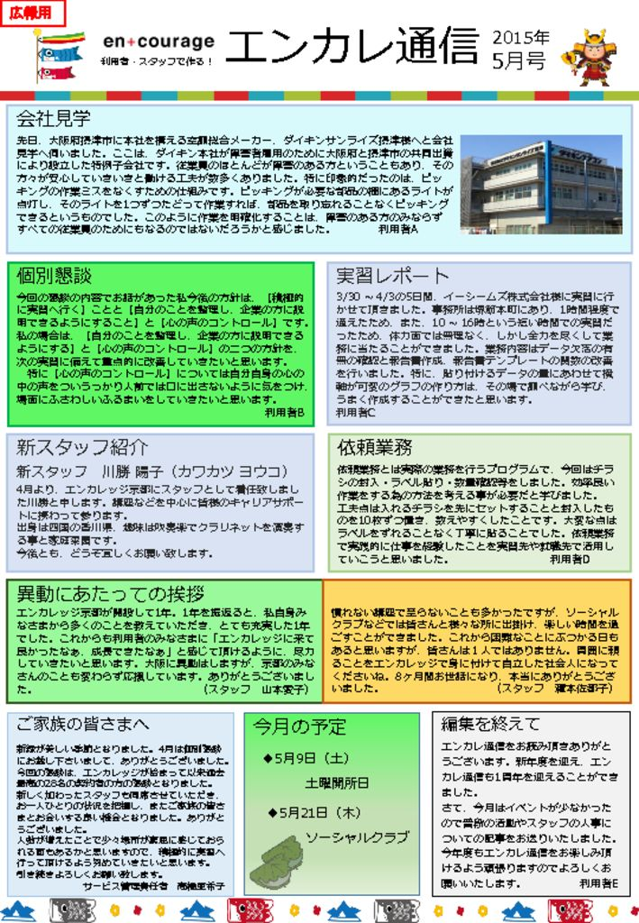 en_tsushin1505のサムネイル