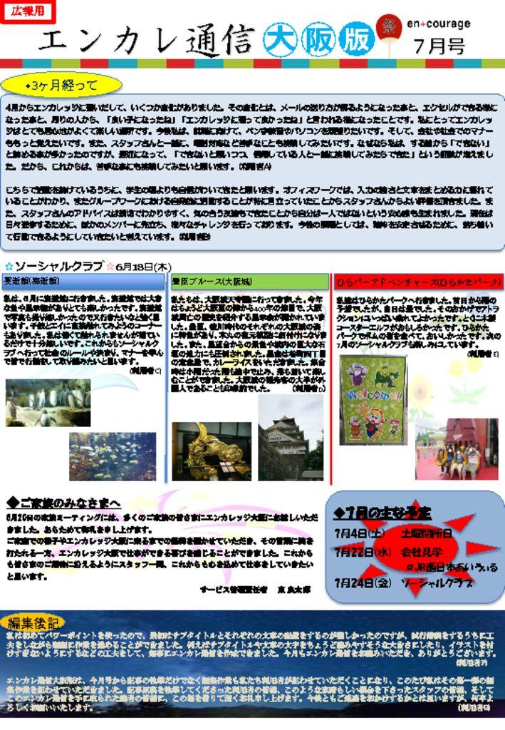 en_tsushin1507のサムネイル