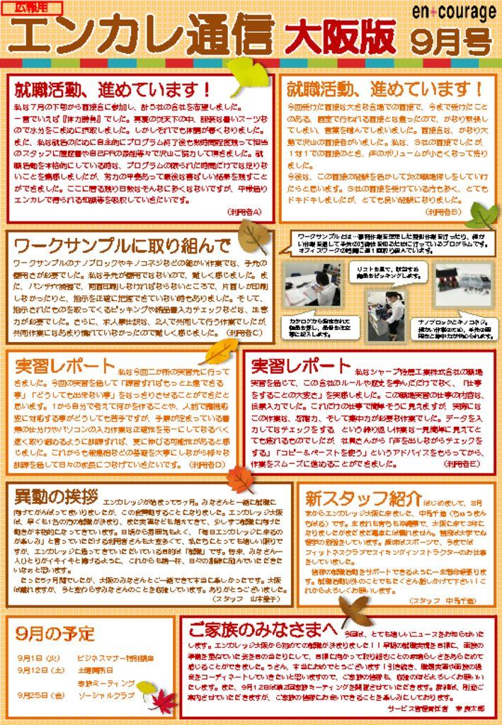 en_tsushin1509のサムネイル