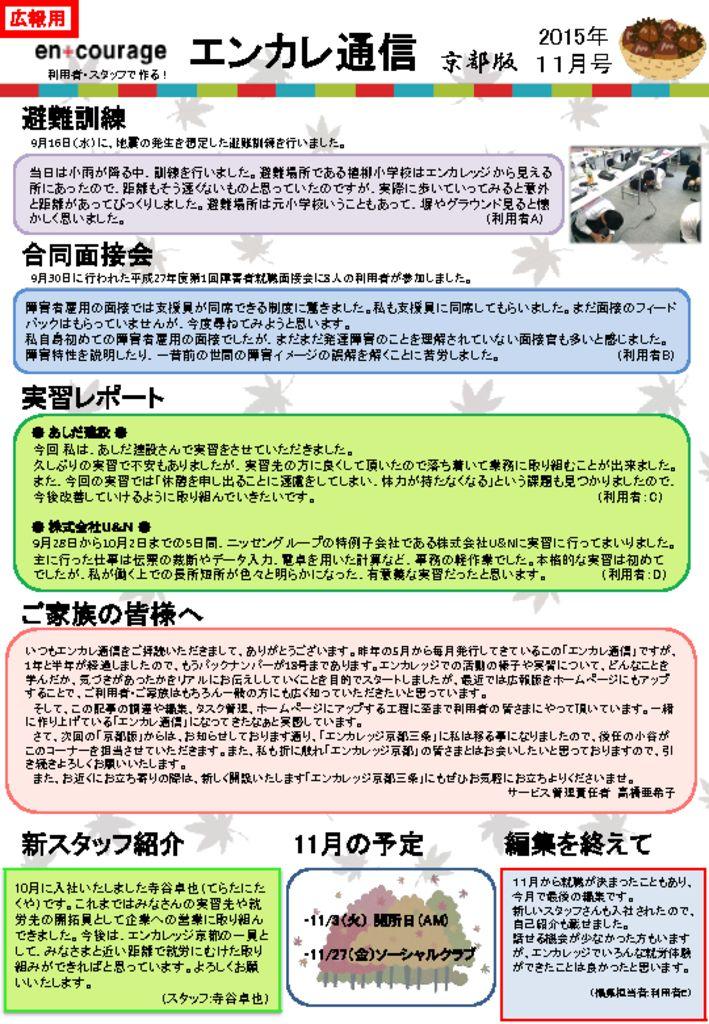 en_tsushin1511のサムネイル