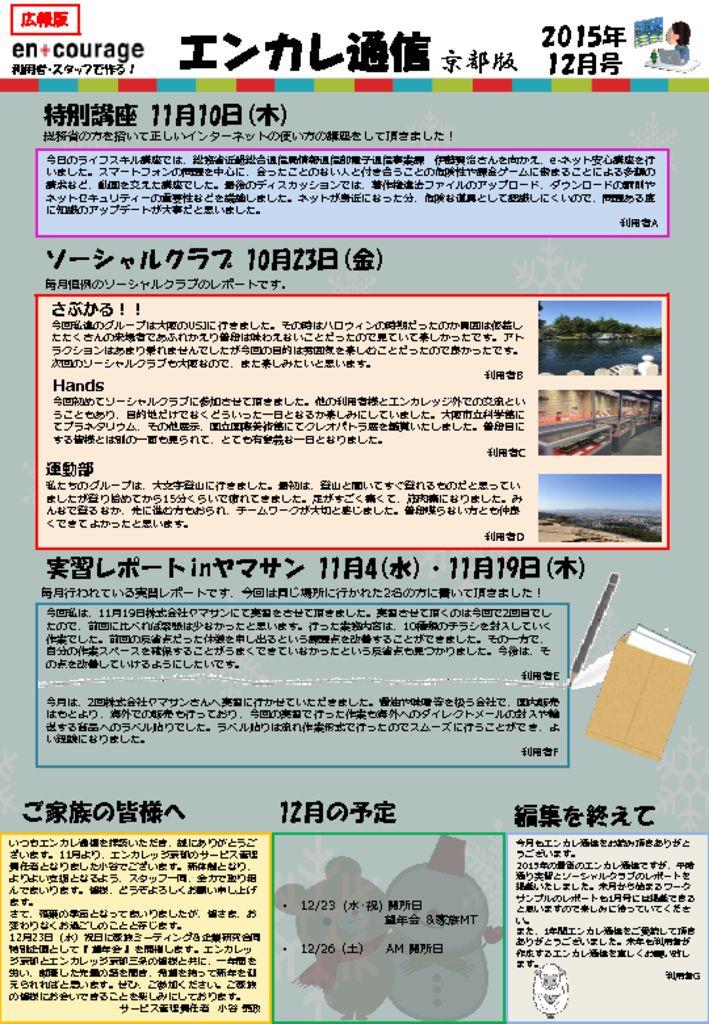 en_tsushin1512のサムネイル