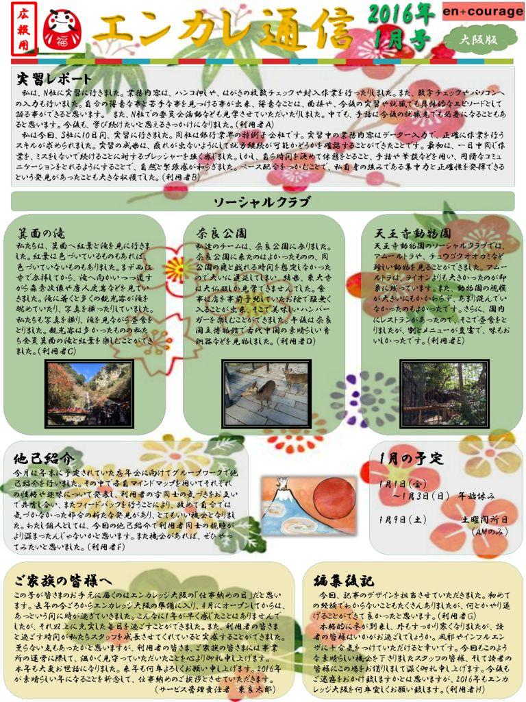 en_tsushin1601のサムネイル