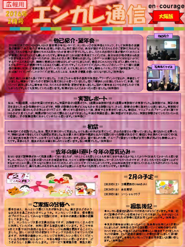 en_tsushin1602のサムネイル