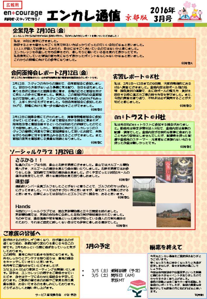 en_tsushin1603のサムネイル