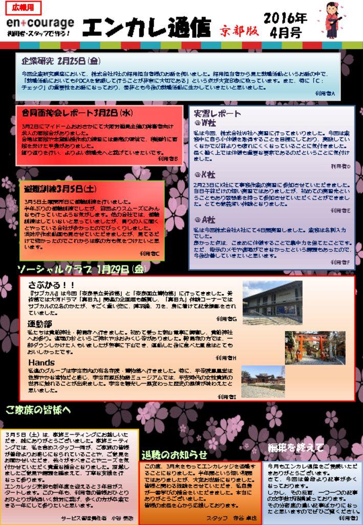 en_tsushin1604のサムネイル