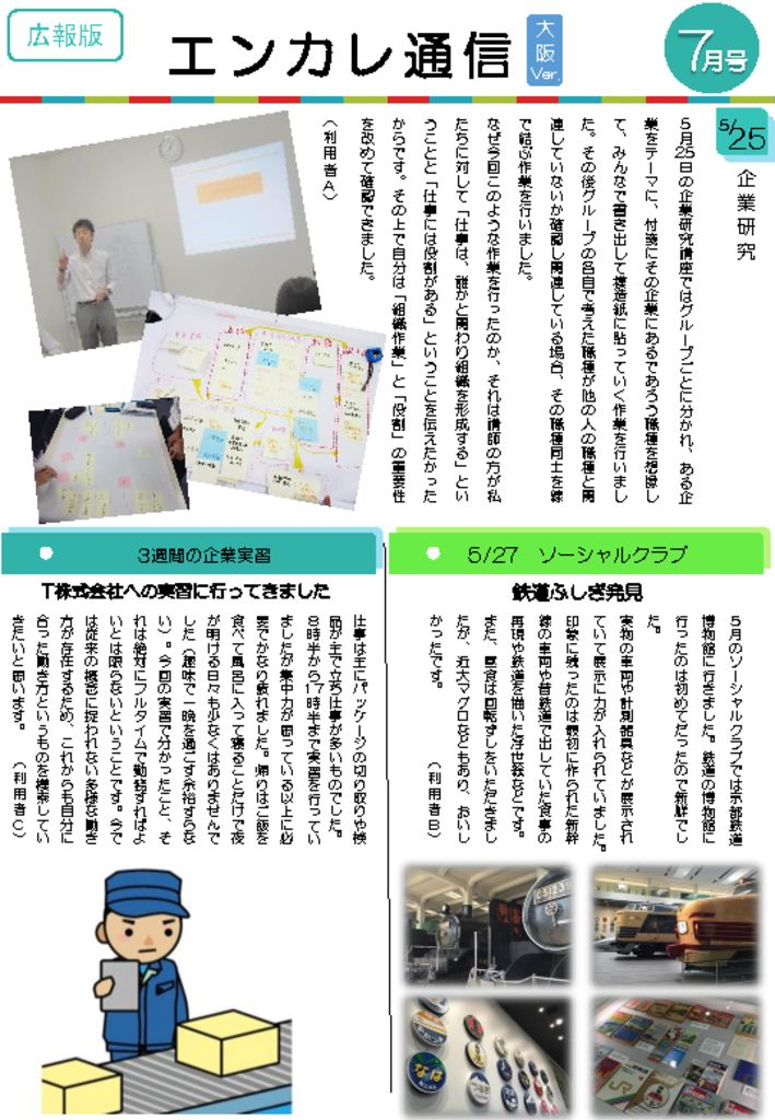 en_tsushin1607のサムネイル