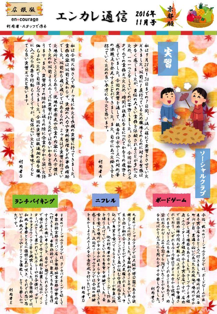 en_tsushin1611のサムネイル