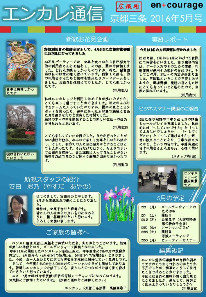 en_tsushin1605のサムネイル
