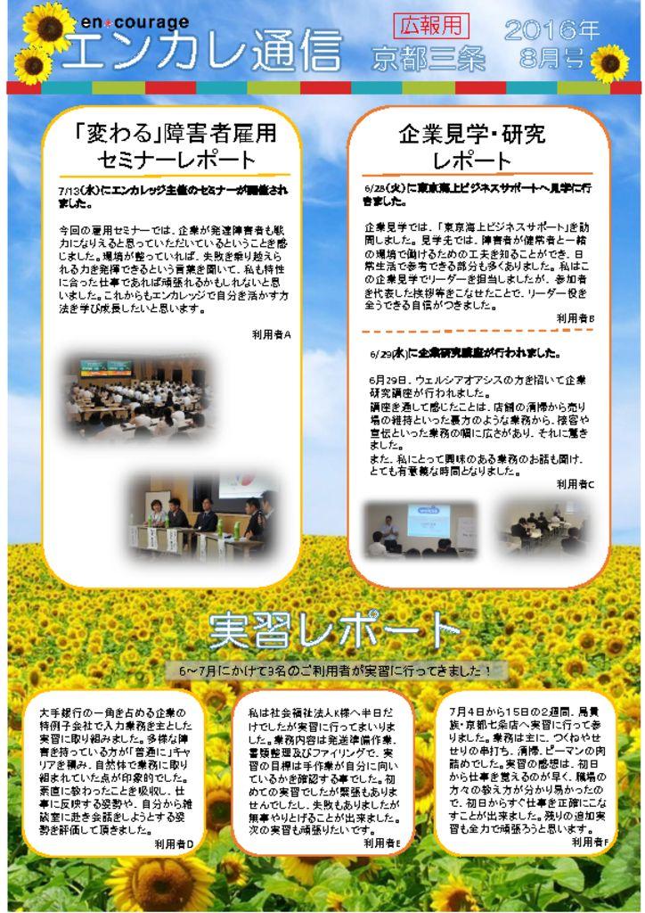 en_tsushin1608のサムネイル