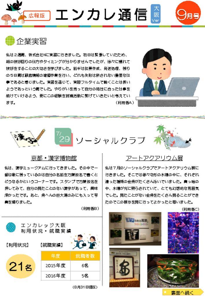en_tsushin1609のサムネイル