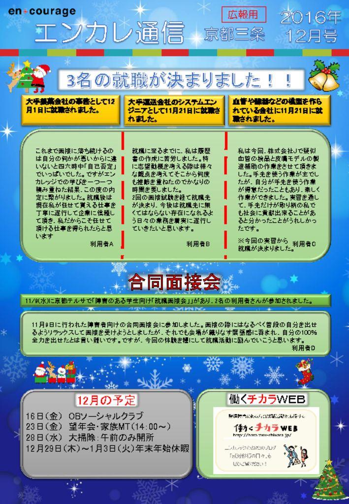 en_tsushin1612のサムネイル