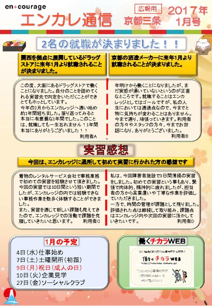 en_tsushin1701のサムネイル