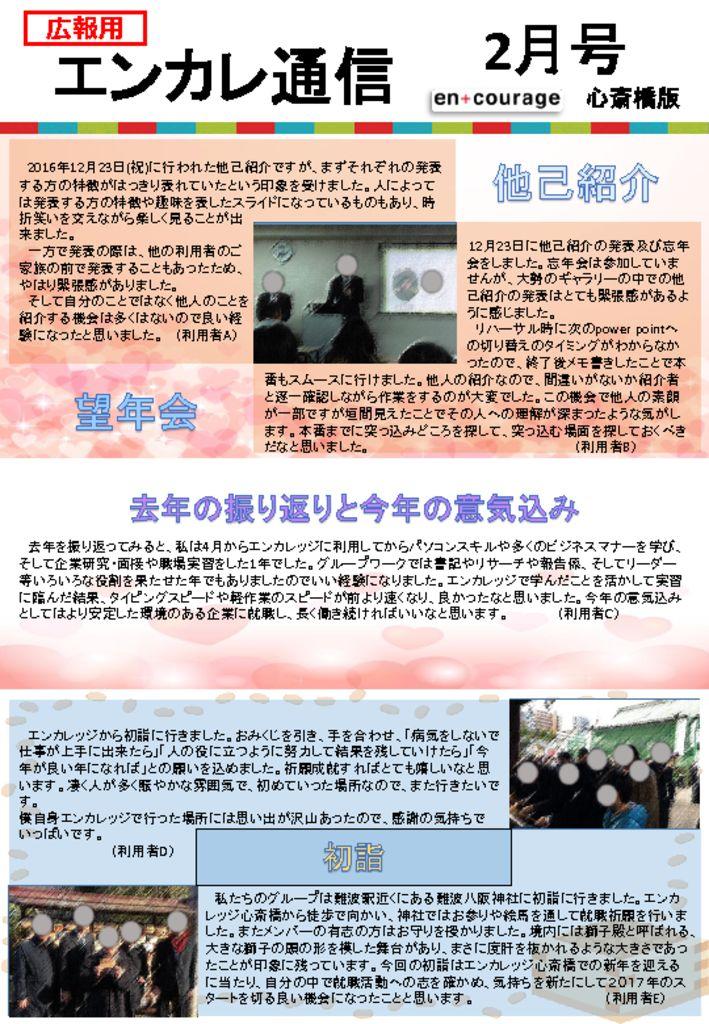 en_tsushin1702のサムネイル