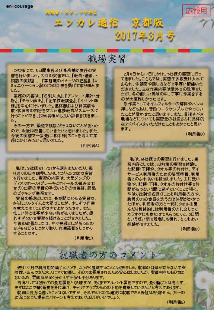 en_tsushin1703のサムネイル
