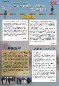 en_tsushin1704-4のサムネイル