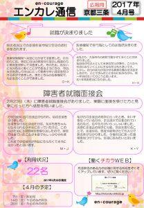 en_tsushin1704のサムネイル