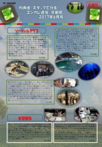 en_tsushin1706のサムネイル