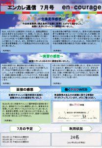 en_tsushin1707のサムネイル