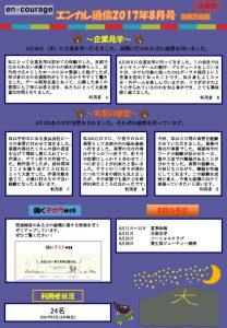 en_tsushin1708のサムネイル