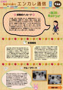 en_tsushin1709のサムネイル