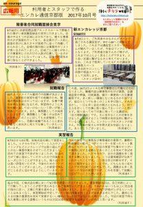 en_tsushin1710のサムネイル