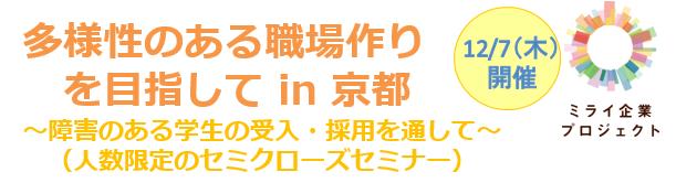 ダイバーシティセミナー京都