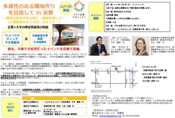 京都セミナーパンフレット