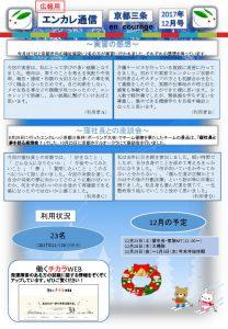 en_tsushin1712のサムネイル