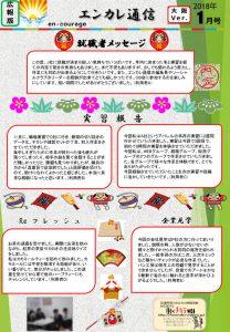 en_tsushin1801のサムネイル