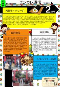 en_tsushin1802のサムネイル