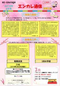 en_tsushin1803のサムネイル