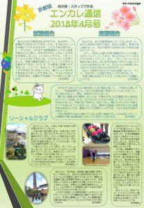 en_tsushin1804-kyotoのサムネイル