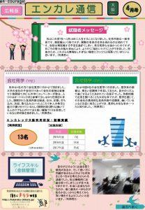 en_tsushin1804-osakaのサムネイル