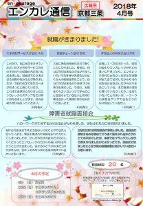 en_tsushin1804-sanjyoのサムネイル