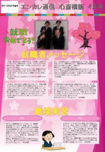 en_tsushin1804-shinsaibashiのサムネイル