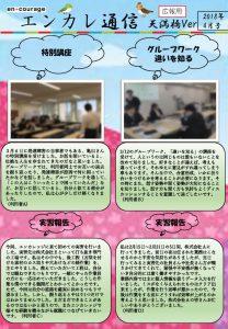 en_tsushin1804-tenmabashiのサムネイル