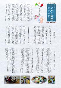 en_tsushin1805のサムネイル