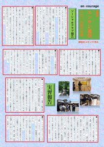 en_tsushin1806のサムネイル