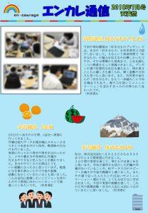 en_tsushin1807のサムネイル